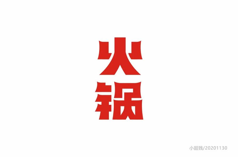 经典美食!36款火锅字体设计