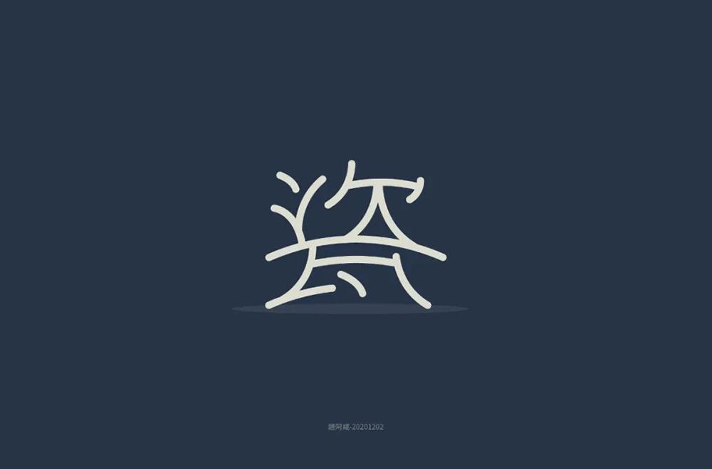温润洁白!58款瓷字体设计