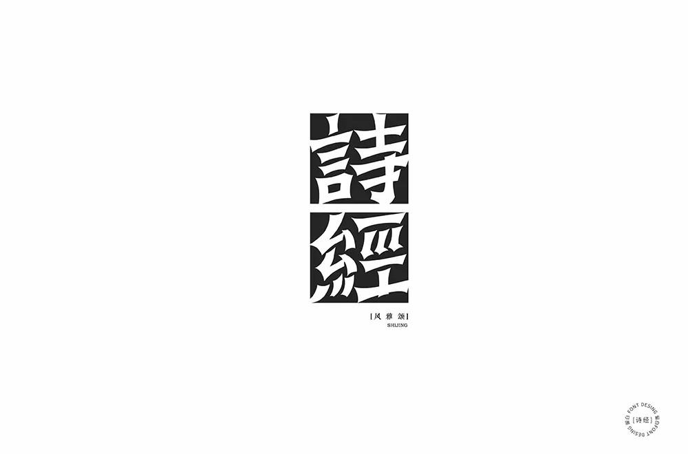 关关雎鸠!58款诗经字体设计
