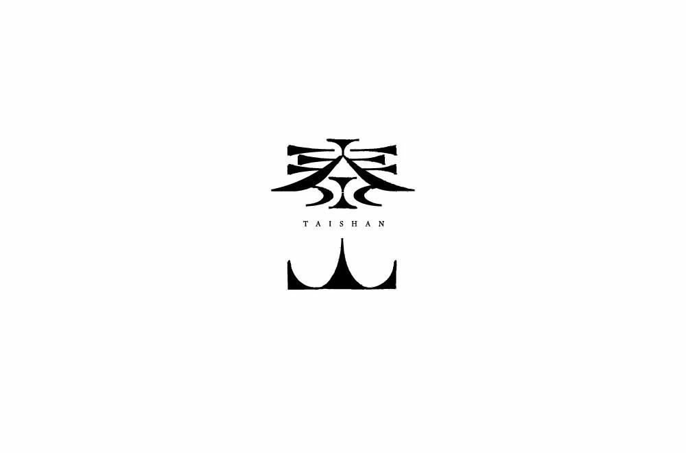 五岳之首!56款泰山字体设计
