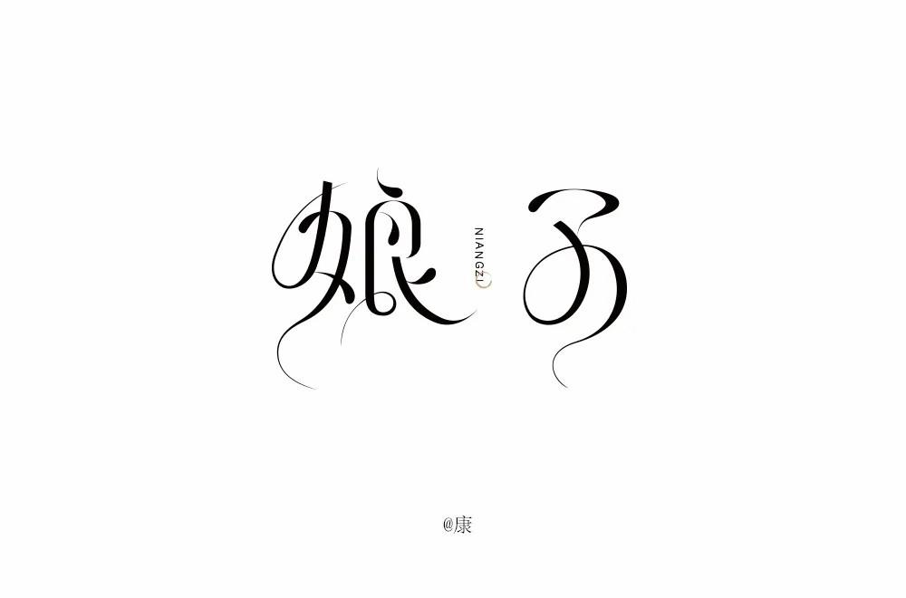 古代女性!13款娘子字体设计