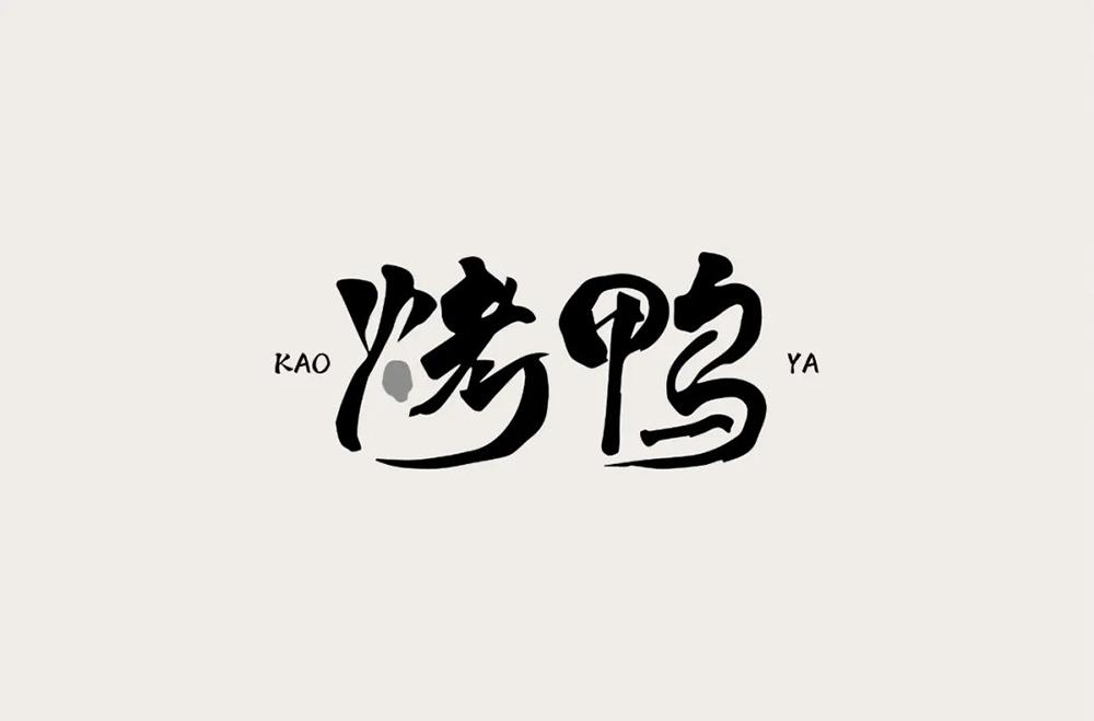 京城美食!26款烤鸭字体设计