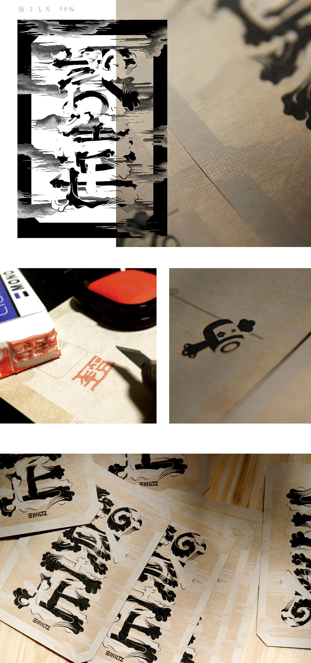 日式古风!20款霸气书法字体设计