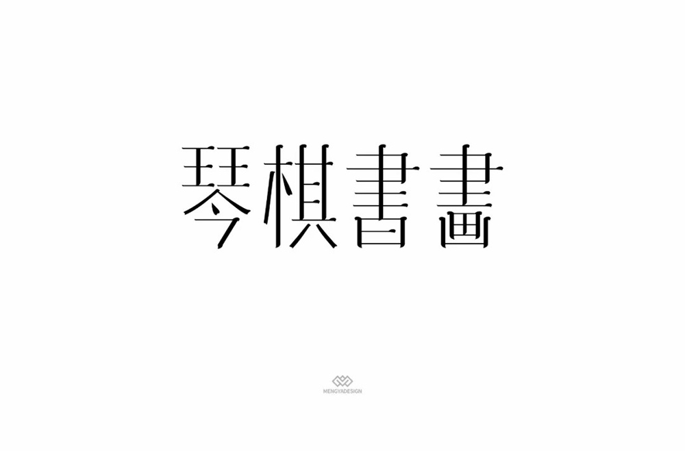 雅人四好!32款琴棋书画字体设计