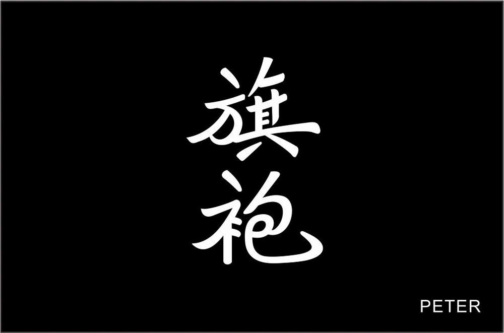 民族服装!20款旗袍字体设计