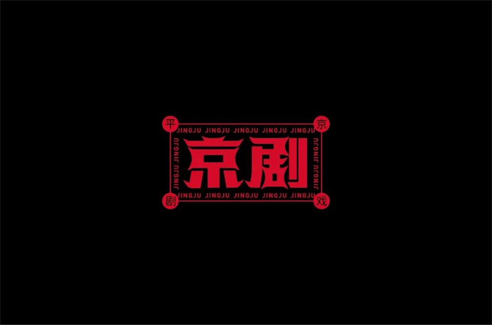 传统戏曲!30款京剧字体设计