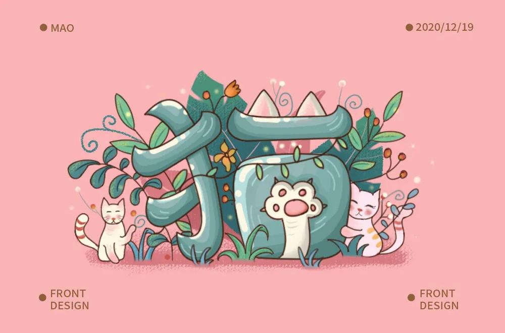 可爱生物!28款猫字体设计
