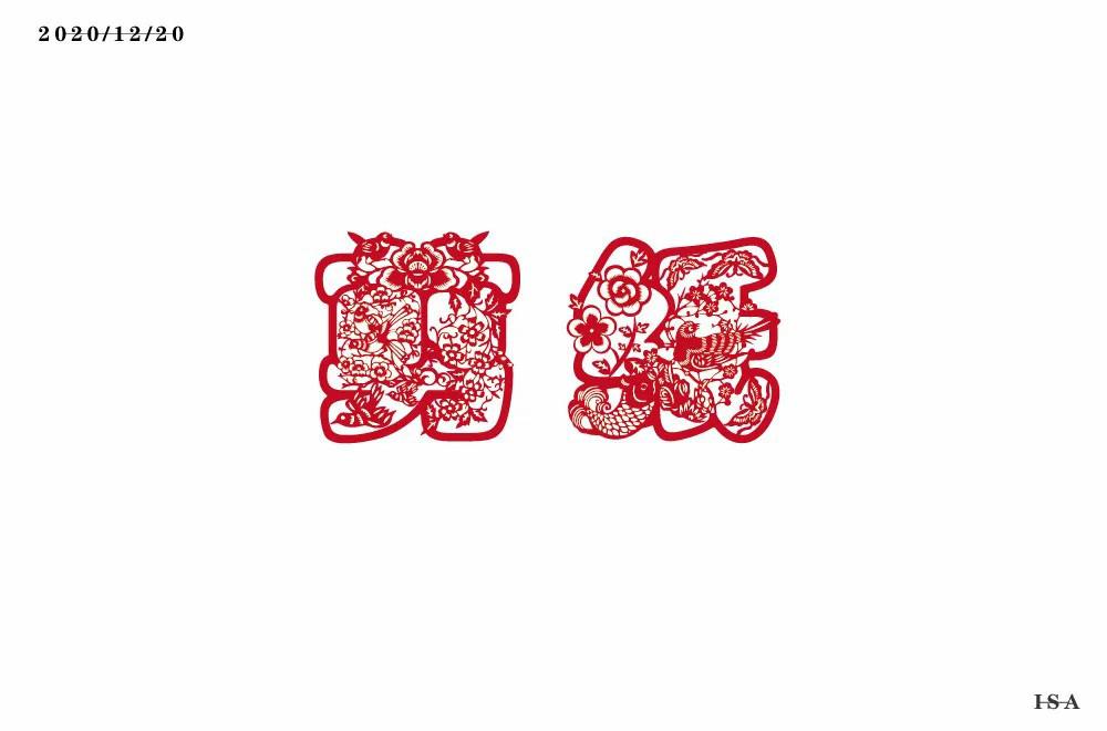 红纸窗花!24款剪纸字体设计