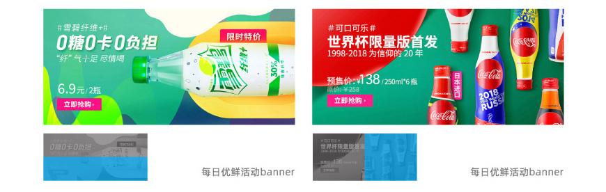 设计思路教程!手机Banner中如何用好图形分割?(含实例讲解)