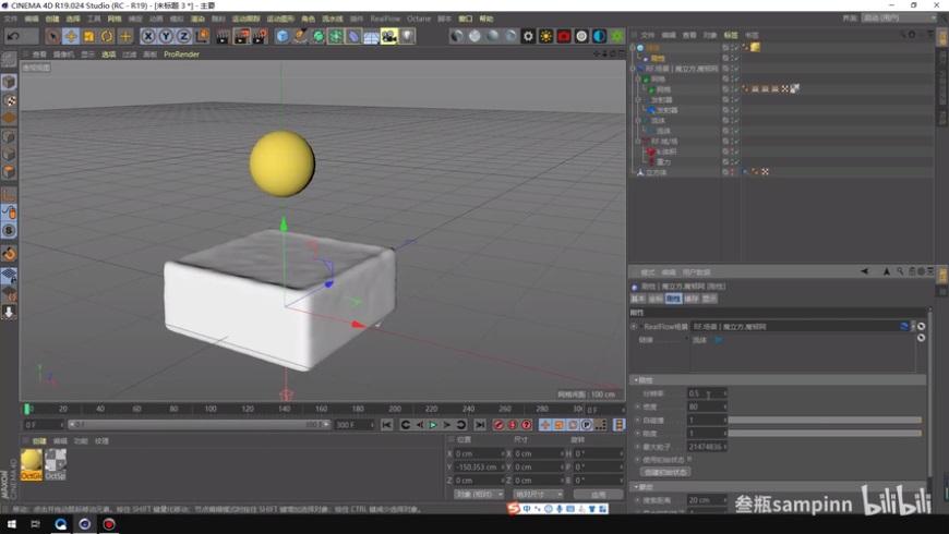 C4D教程!有趣的小球落入水团动画