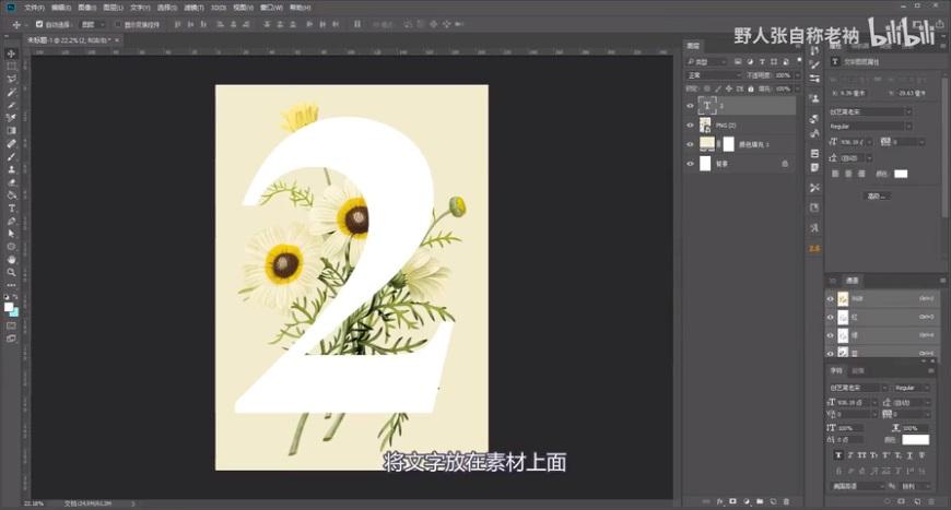 PS教程!教你制作花卉穿插文字海报!