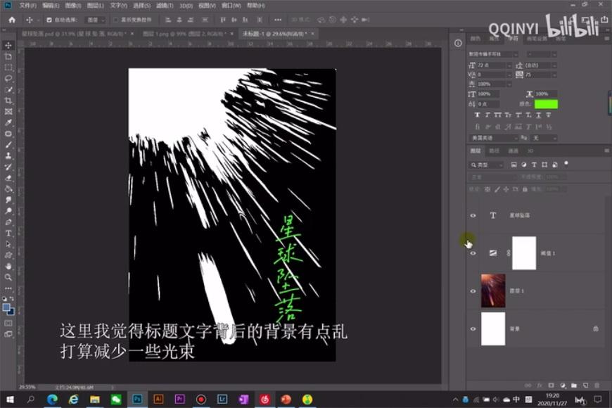 PS教程!简约风黑白艺术海报!