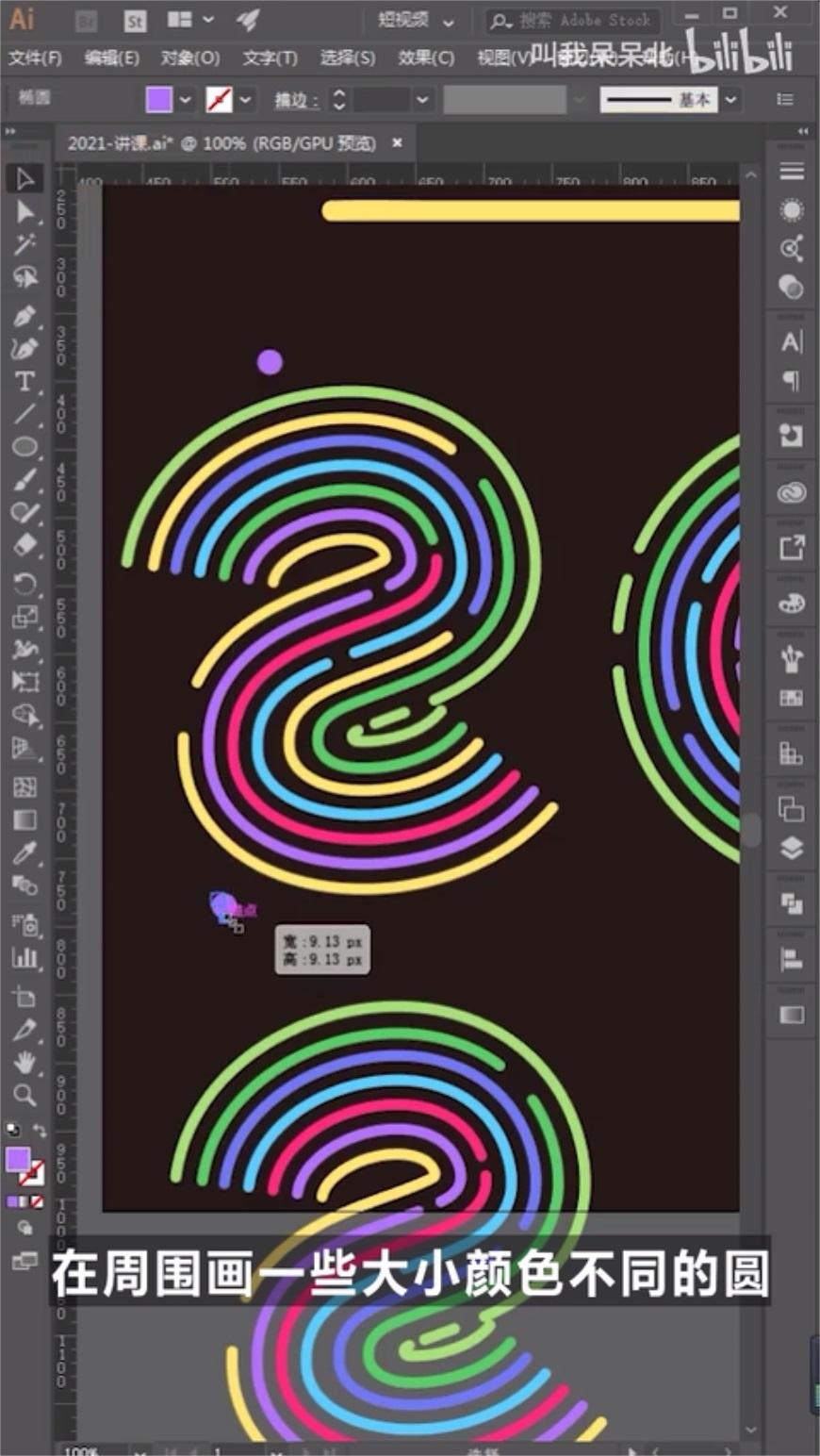 AI教程!充满节日氛围的灯管重叠字效!