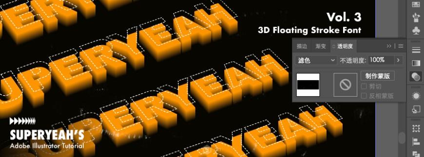 AI教程!教你制作3D悬浮描边字效!