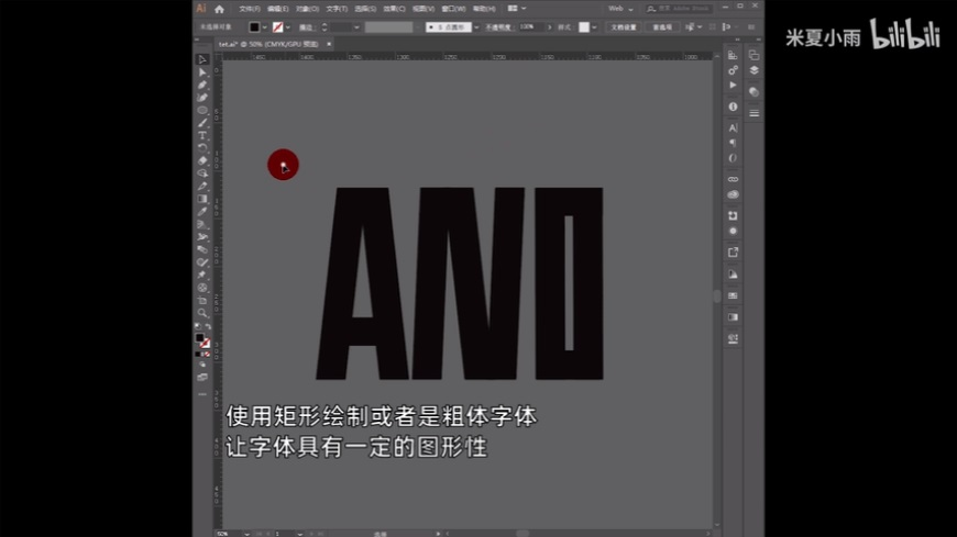AI教程!粗糙画笔质感文字海报!