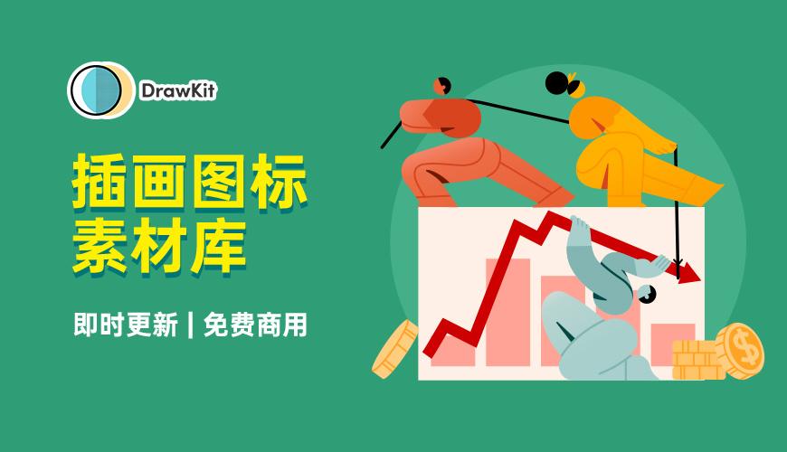 设计神器DrawKit!免费可商用的矢量插画图标素材库