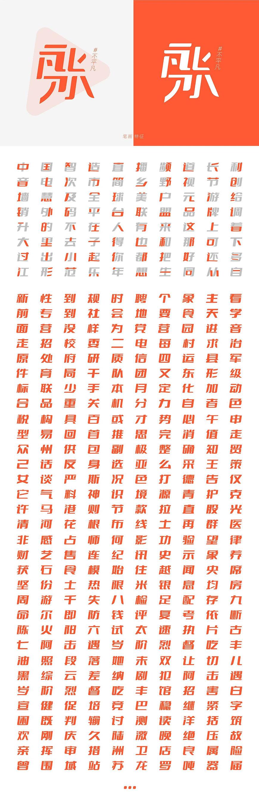 免费字体下载!斗鱼发布企业字体「斗鱼追光体」