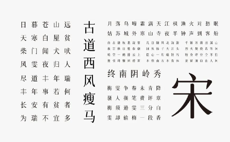 免费字体下载!一款圆润平滑古风韵味的中文字体-字体圈欣意吉祥宋