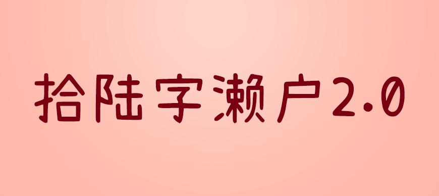 78款免费可商用字体大合集(打包下载)