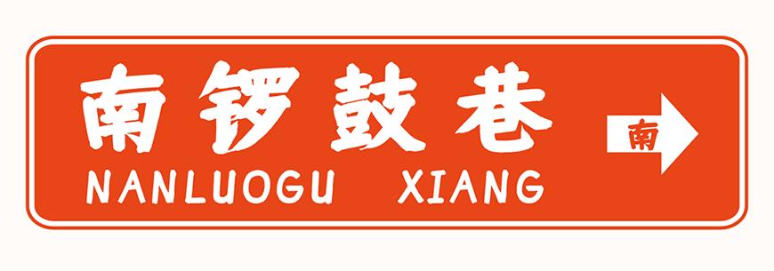 免费字体下载!一款圆润紧凑字形端正的中文字体-仓耳周珂正大榜书