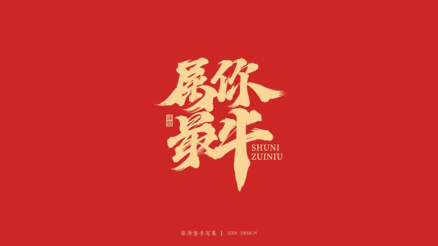 免费字体素材!张泽坚牛年新春书法字体包-祝福语篇
