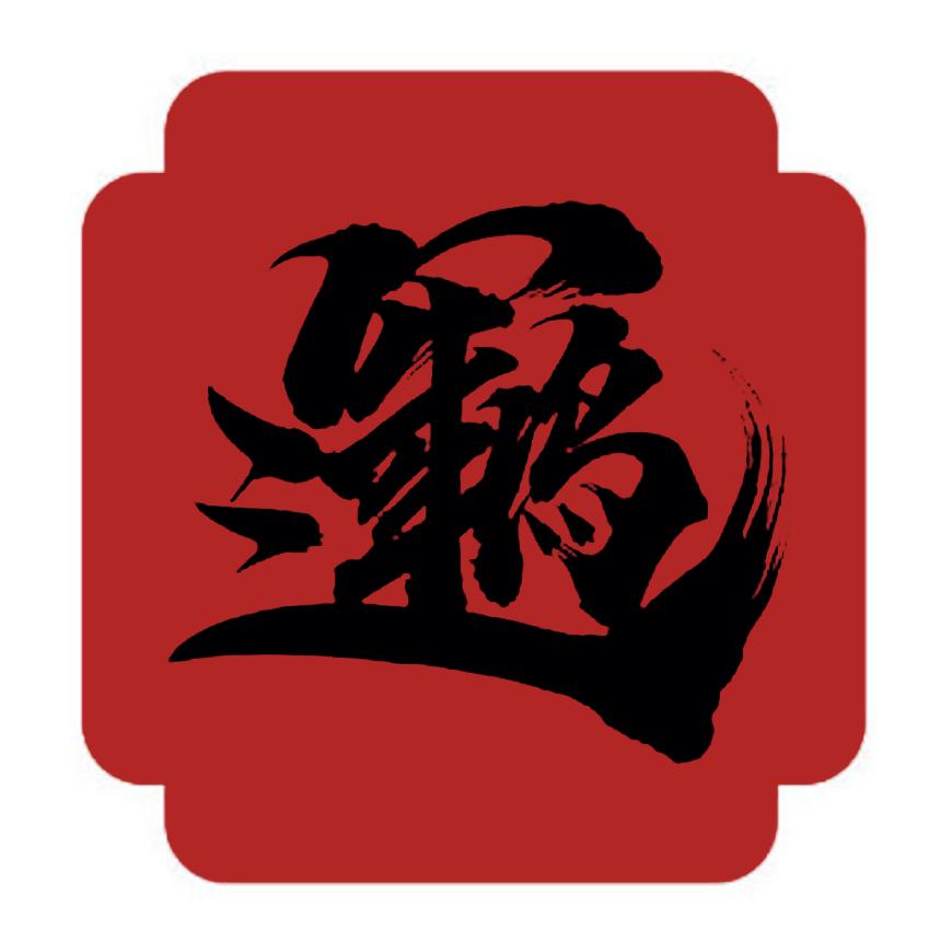 免费字体素材!张泽坚牛年新春书法字体包 – 合体字篇
