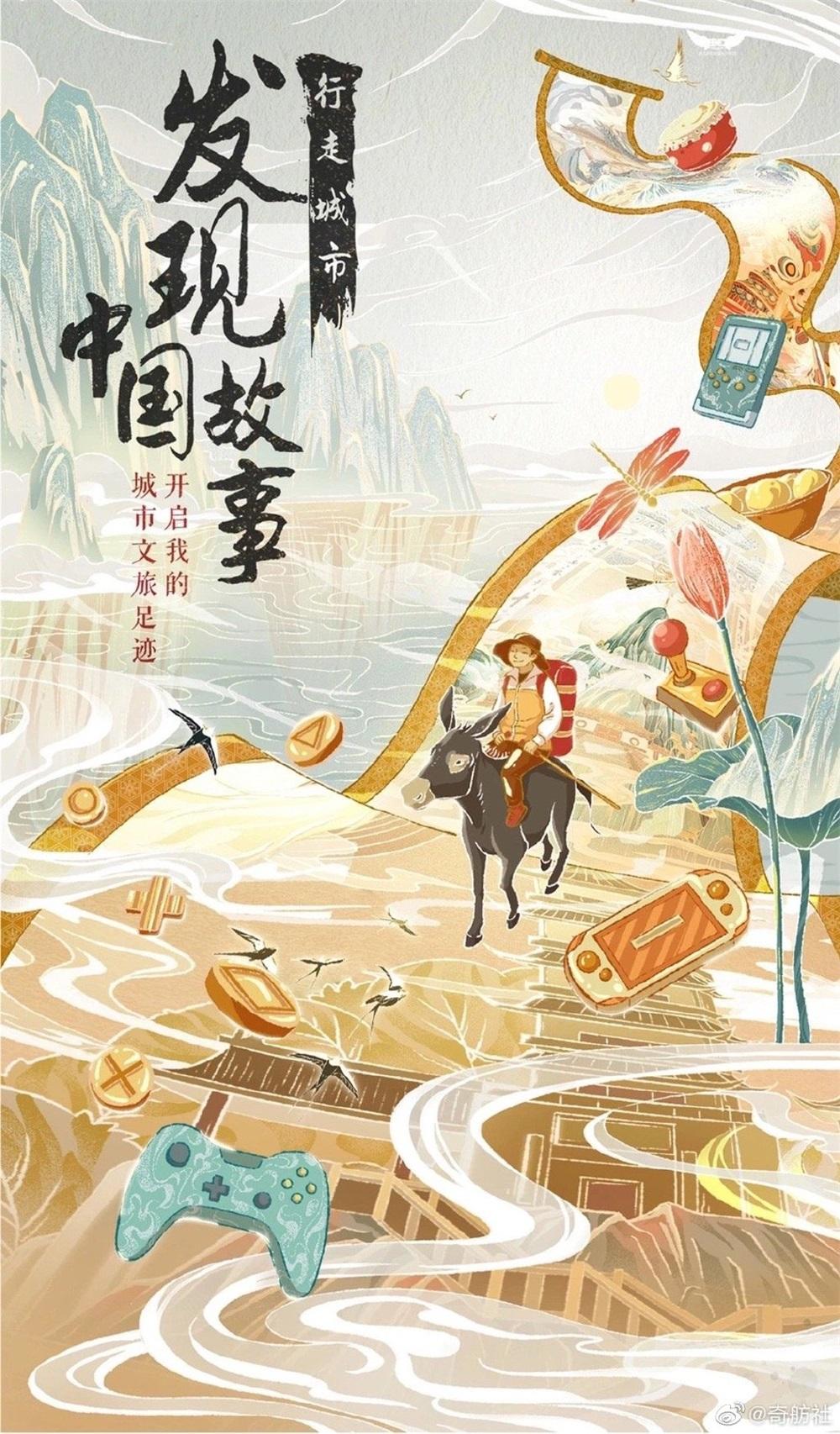 时下热门!不一样的中国风城市景象插画!