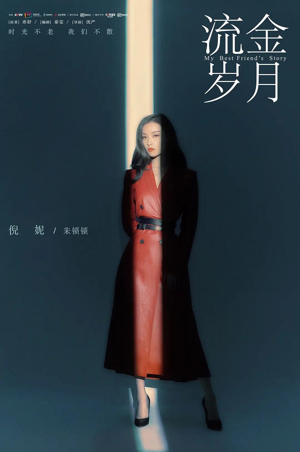 女性成长!《流金岁月》电视剧海报设计