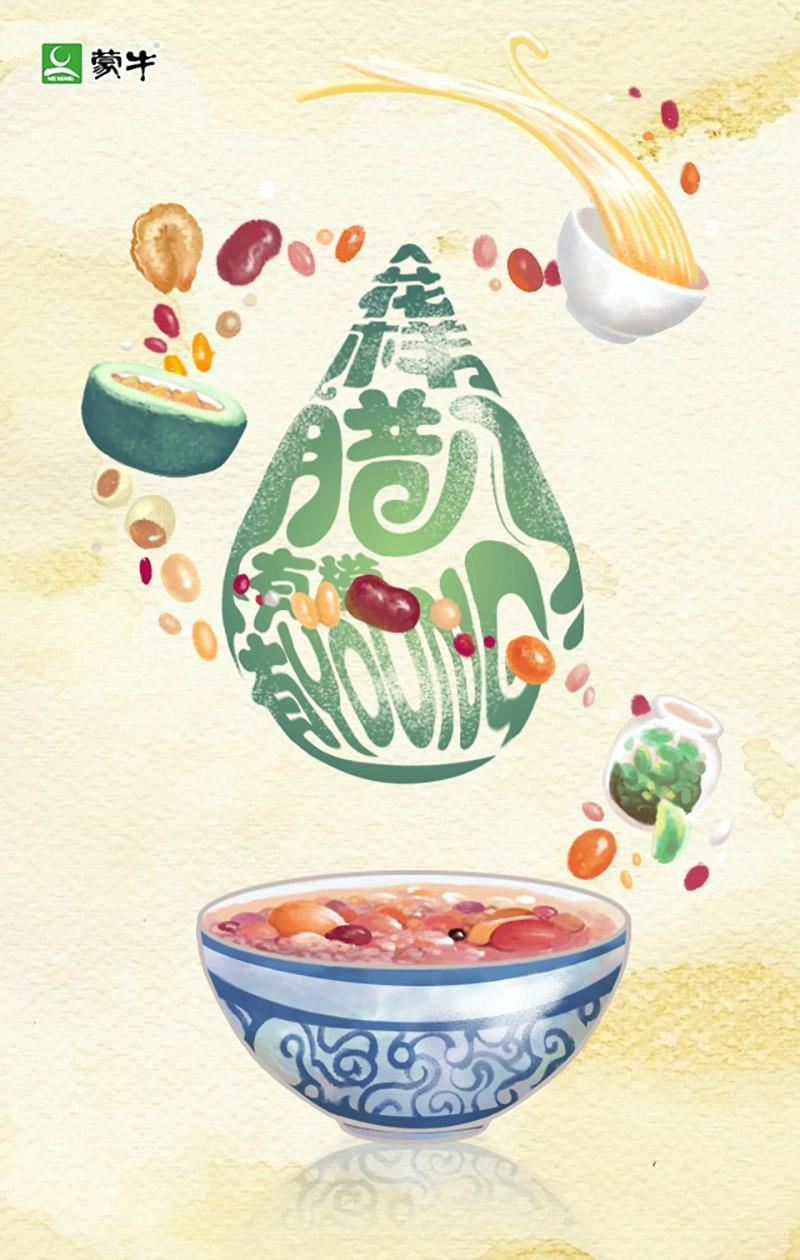 来一碗热乎乎的腊八粥!22款腊八节借势海报设计