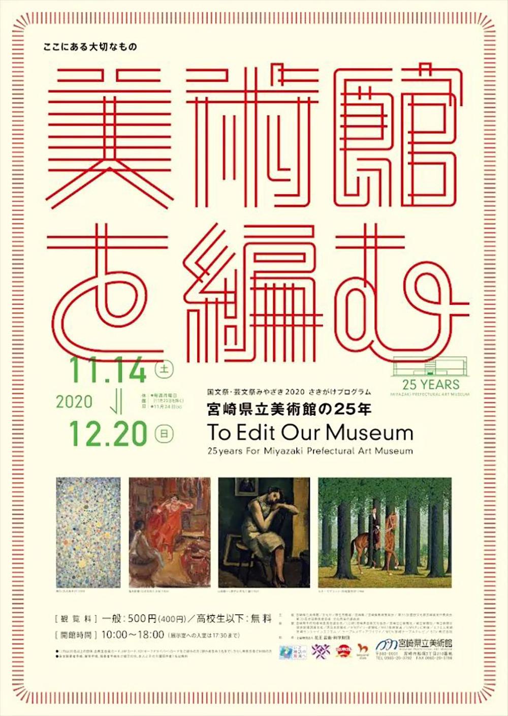 加分排版!12款日本展览海报设计