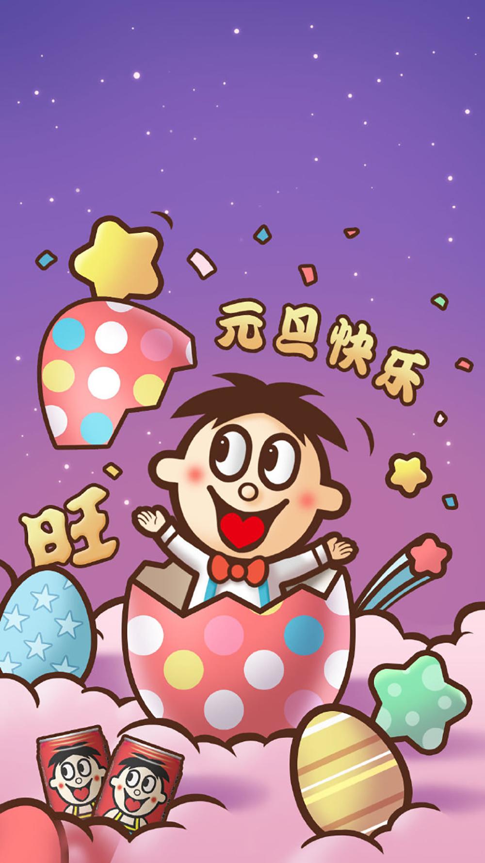 新年好!12张元旦节借势海报设计