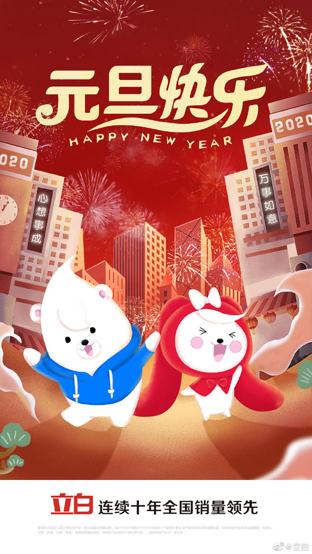 喜迎新年!12张元旦节借势海报设计