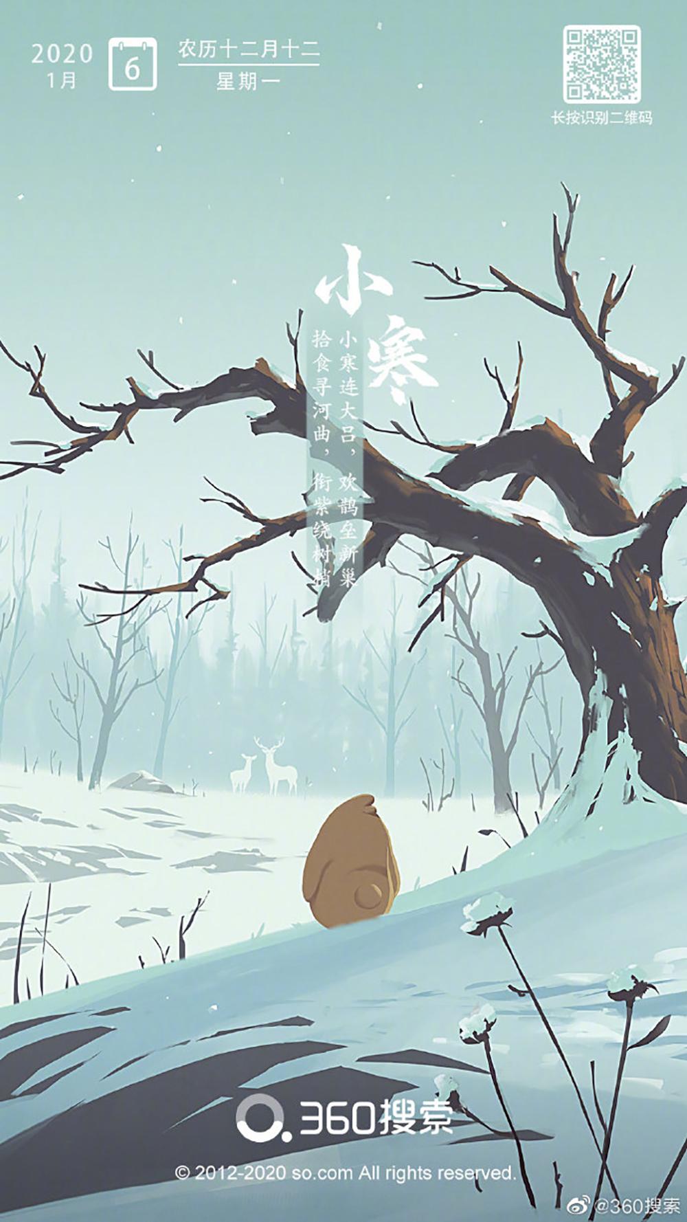 冬意满满!12张小寒节气海报设计