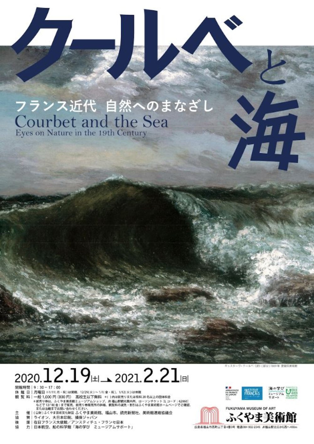 不同风格呈现!12款日文展览海报设计