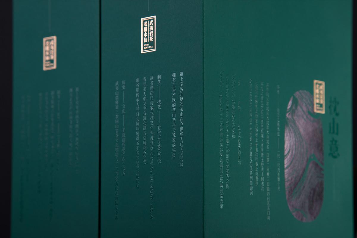 山水纹理!茶叶包装设计