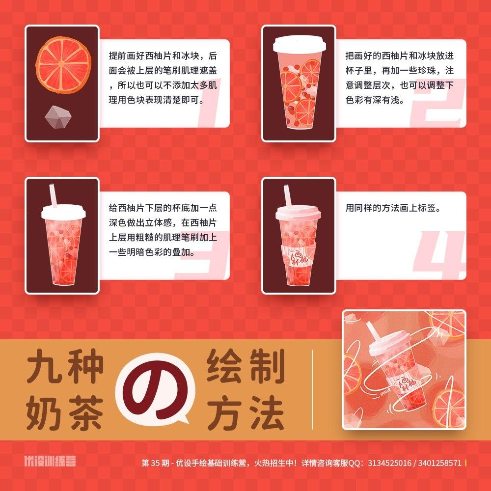 九种奶茶的绘制方法