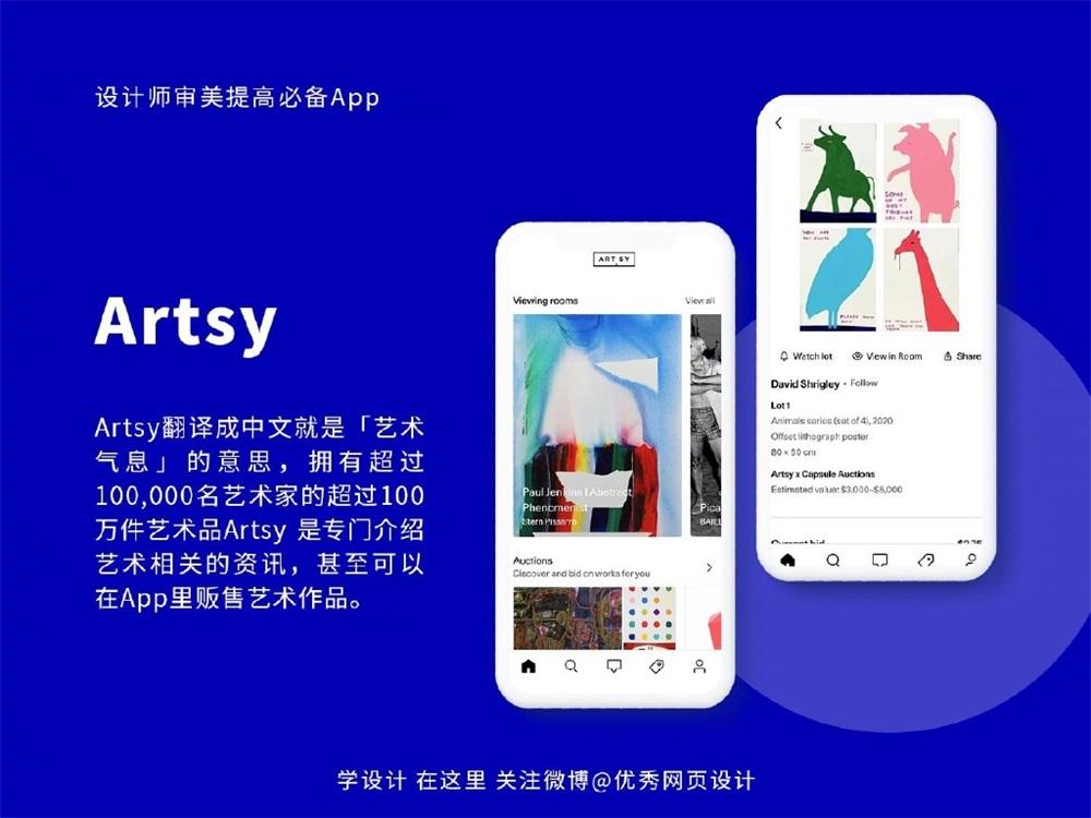 9个设计师提高审美必备App