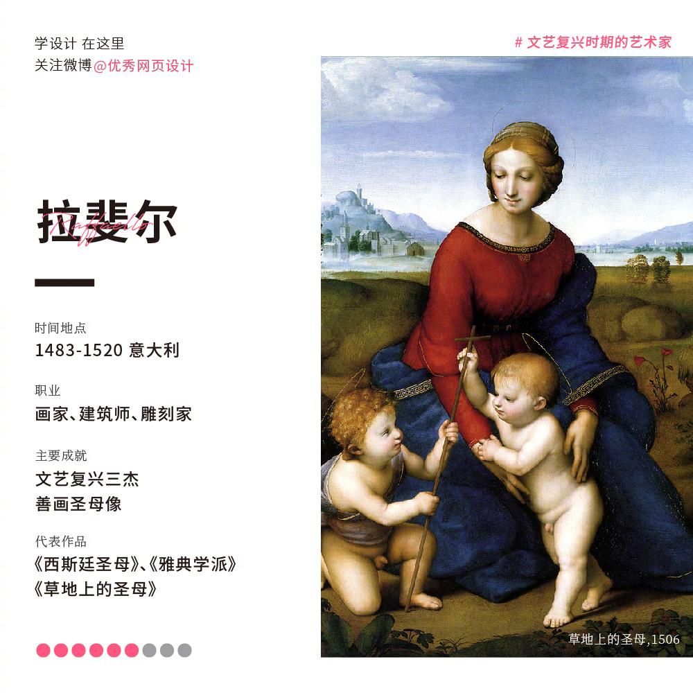 带你走进文艺复兴时期9位伟大的艺术家