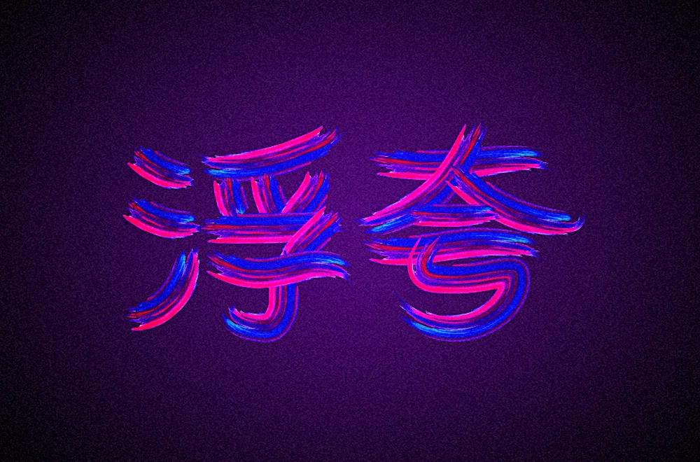 大娱乐家!30款浮夸字体设计