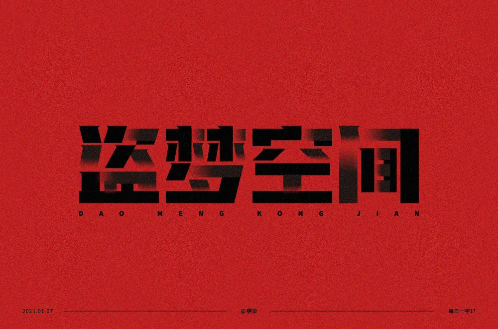 科幻电影!15款盗梦空间字体设计