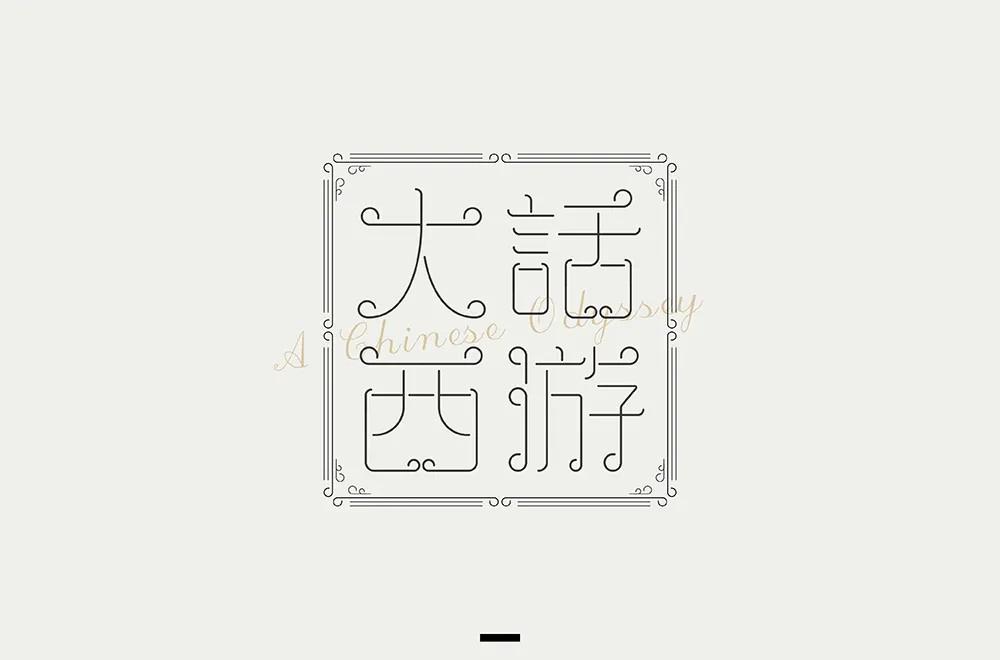 爱情悲喜剧!18款大话西游字体设计
