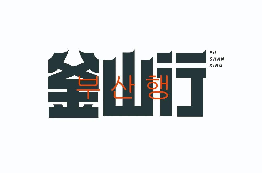 灾难大片!26款釜山行字体设计