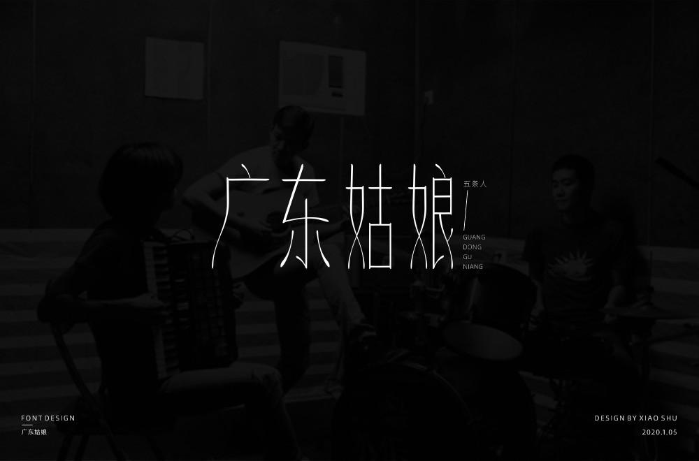 方言民谣!46款广东姑娘字体设计