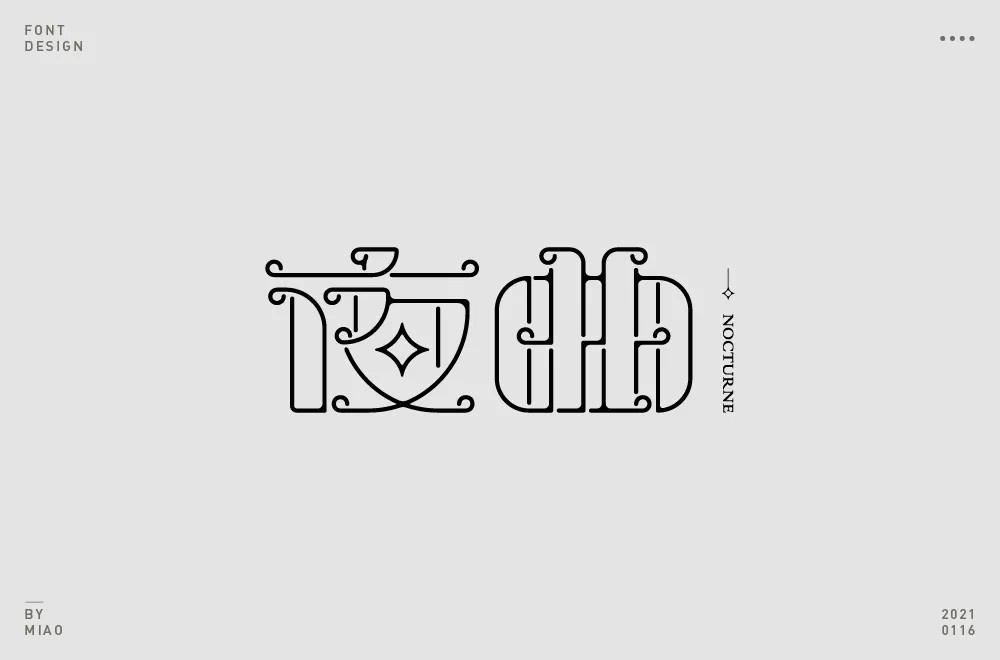 肖邦经典!36款夜曲字体设计