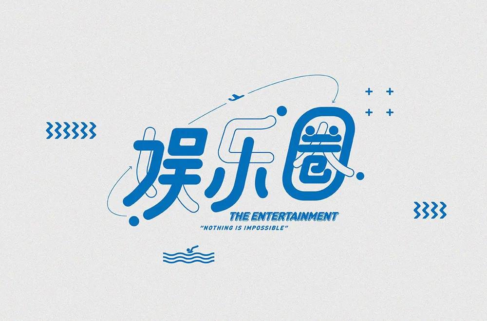 吃瓜前线!24款娱乐圈字体设计