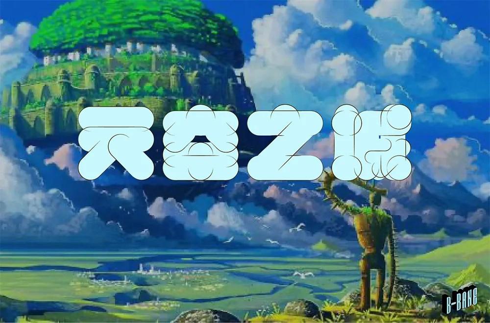 空中童话!42款天空之城字体设计