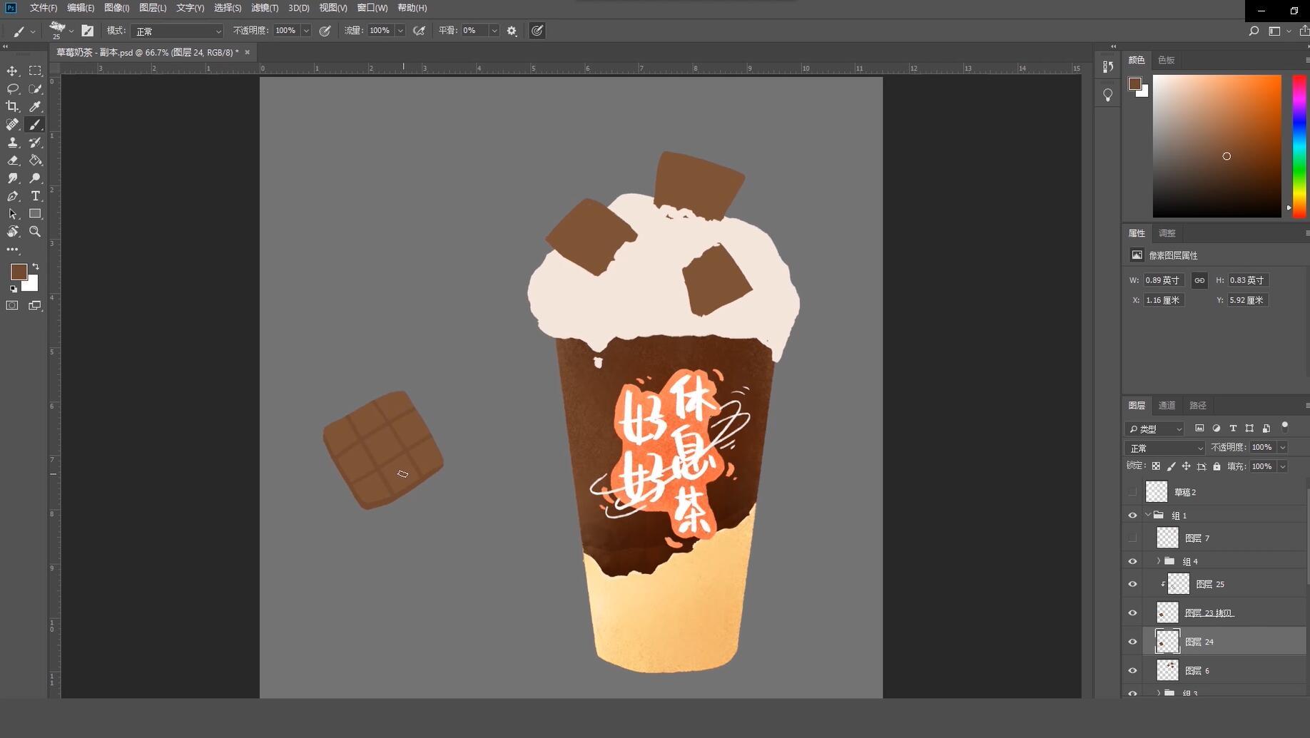 手绘教程!2分钟搞定巧克力奶茶插画!