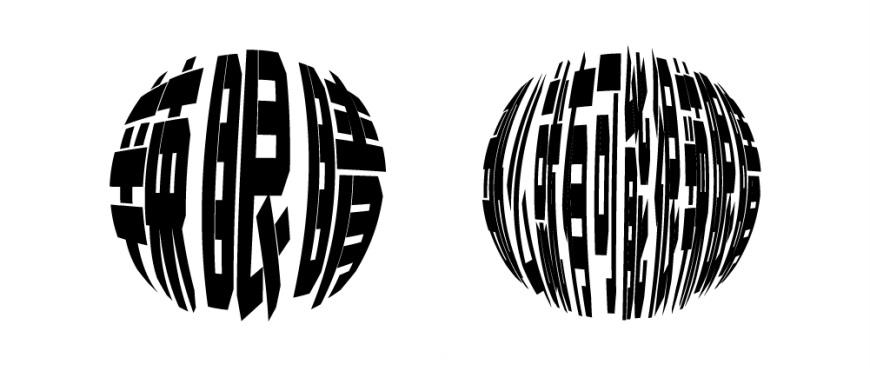 AI教程!教你用封套扭曲制作变形字效