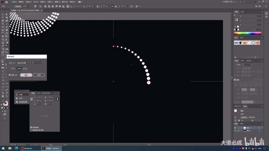 AI教程!4分钟教你制作循环小圆效果!