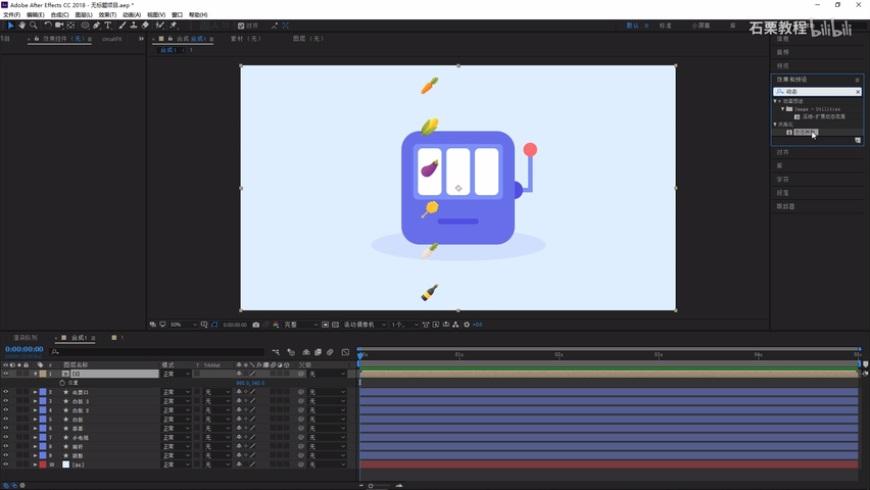 AE教程!教你制作游戏机滚动小动画!
